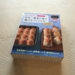 「日本一簡単に家で焼けるパンレシピ」は初めてのパン作りに最適な本。おうちで楽しむためのパンが気軽に焼ける!