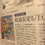 日経ヴェリタスを読むと郵政IPO・かんぽ生命が3社で収益安定?配当利回り2.55%、PBR0.67倍と割安
