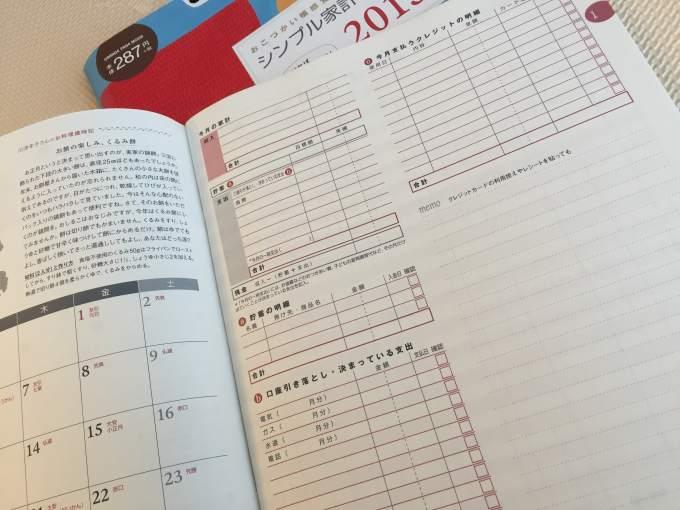 家計簿ノート-min