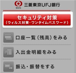 三菱東京銀行