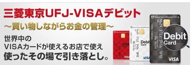 三菱東京UFJ デビットカード