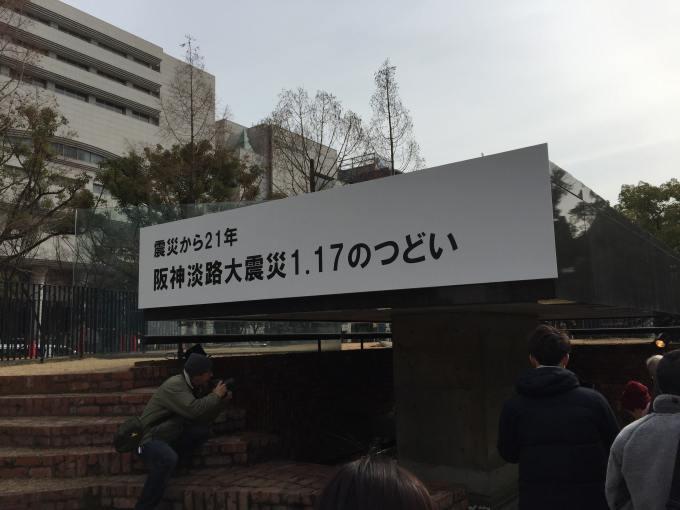 阪神淡路大震災から-min