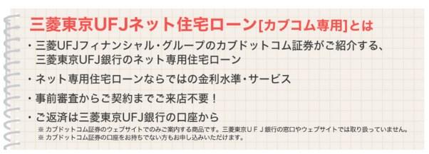 住宅ローン 三菱東京UFJ銀行4