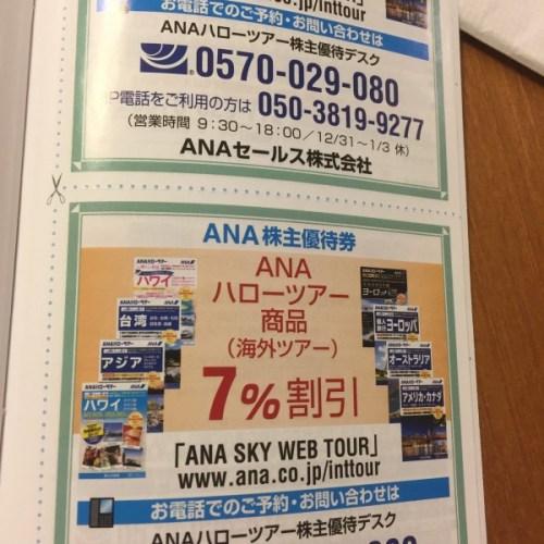 ANA 株主優待 全日空