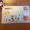 楽天カードの退会・解約する方法とその手続きとは?ブランド変更する注意点