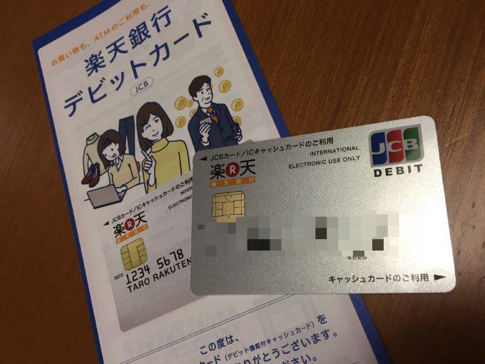 楽天銀行デビッドカード(JCB)