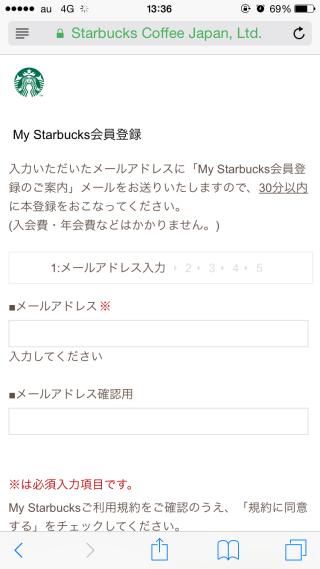 スターバックス登録-min