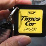 タイムズのカーシェアを利用すれば、劇的に車費用は浮かせます