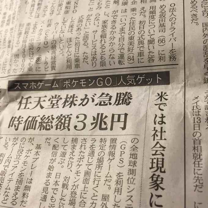 ポケモンGO 新聞
