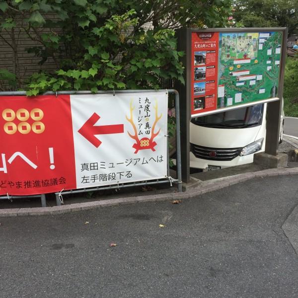 九度山 ミュージアム