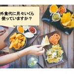 「外食は月に何回行きますか?」アンケートに279人が回答してくれた。外食は貯金に影響するの?