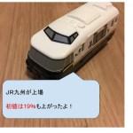 JR九州が売出価格を2割も上回り上場!鉄道事業は29年赤字。今後は保有しておく?