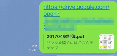 家計簿IMG_5034-min