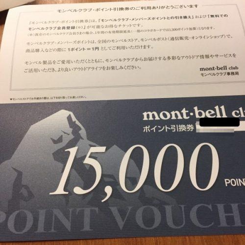 モンベルポイント ふるさと納税