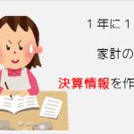年間貯金は200万円!家計の決算情報を作って来年の予算を作ろう。