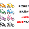 ふるさと納税で電動自転車がもらえる!パナソニック、ブリヂストン、ヤマハも揃う!