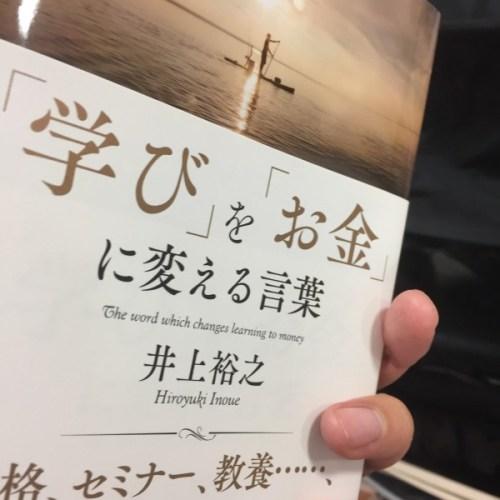 本 お金 学び
