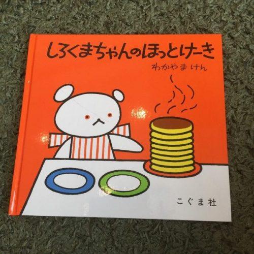 絵本 こぐまちゃん