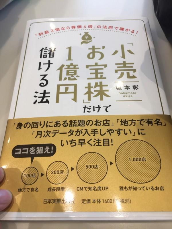 本 小売 お宝株 1億円