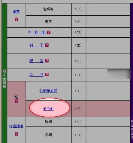 確定申告2017-02-12_09h16_13