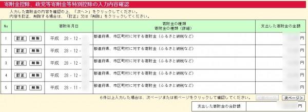 確定申告2017-02-12_09h13_05