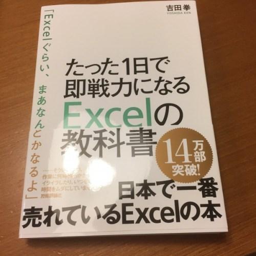 本 Excel たった1日IMG_4156-min