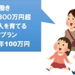 共働き子ども2人のライフプラン。絶対貯めるぞ!必要な60歳3000万円