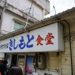 沖縄そば「きしもと食堂」が最高にうまい!美ら海水族館のあとにどうぞ。