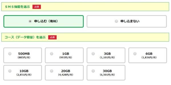 マイネオ44 タブレット 申込方法3 料金2 mineo