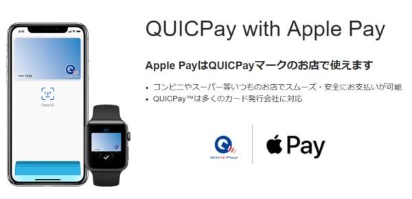 QUICPay Applepay