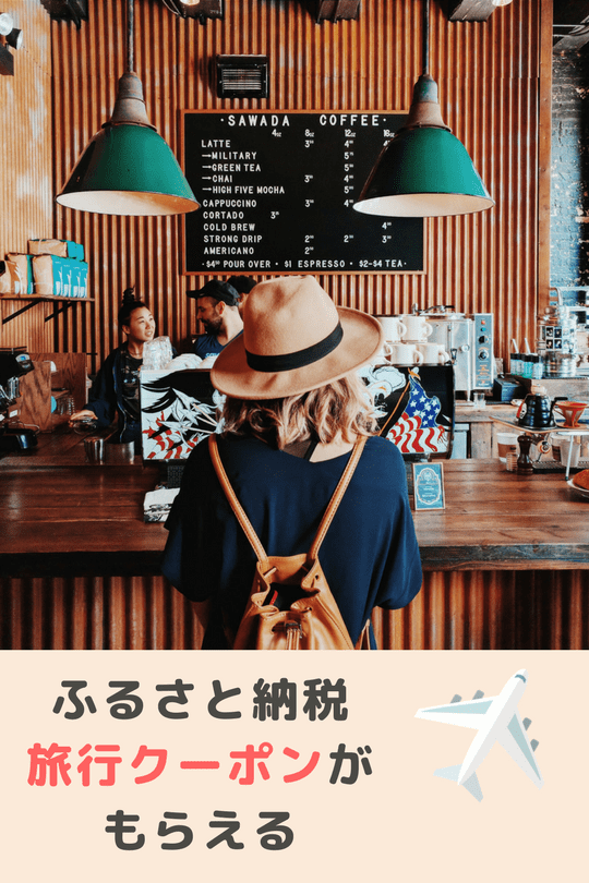 ふるさと納税 旅行Travel Quote Tumblr Graphic-min