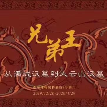 兄弟王-満城漢墓から大雲山漢墓-南京博物院-寫真提供: 巢臻