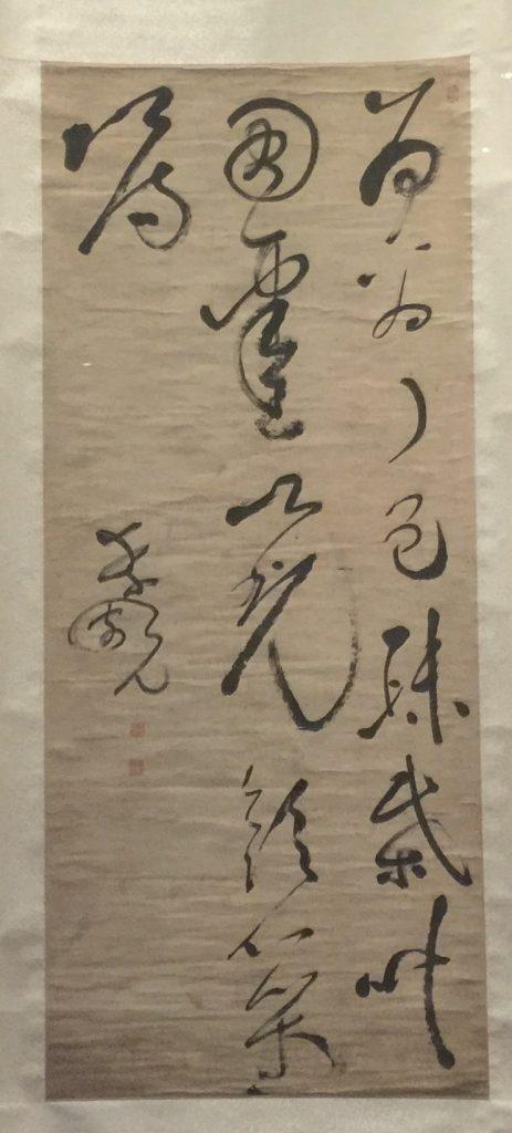 【天生我才必有用】-草書軸-紙本-李調元-清代-書畫館-四川博物院-成都