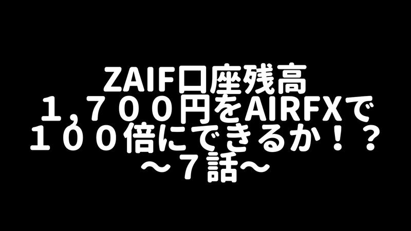 zaif口座残高1700円をビットコインFXで100倍にできるかチャレンジ第7話