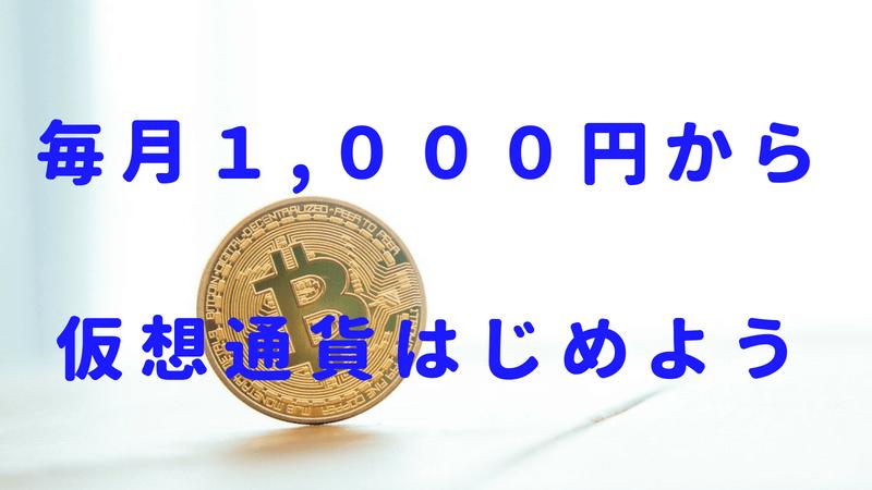 毎月1000円から仮想通貨投資はじめよう