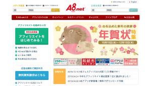 A8.net画像