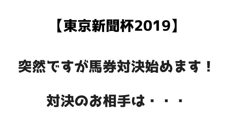 東京新聞杯2019 馬券対決始めます!お相手は競馬界で超有名な・・・