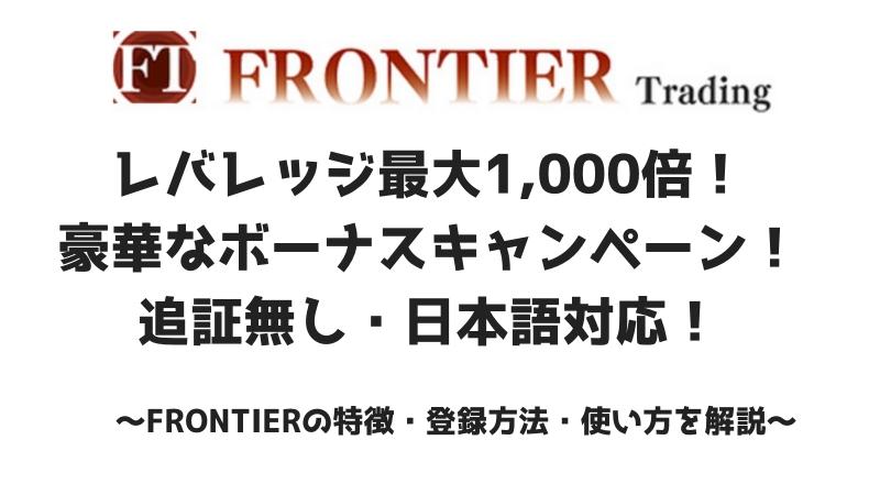 FRONTIER(フロンティア)レバレッジ1000倍!豪華なボーナスキャンペーン!追証無し・日本語対応! 特徴・登録方法・使い方を分かりやすく説明