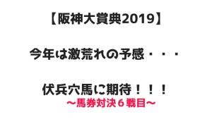 阪神大賞典2019今年は激荒れの予感・・・伏兵穴馬に期待!馬券対決6戦目