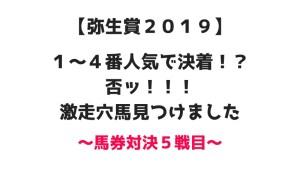弥生賞2019 1〜4番人気で決着!?いいえ!激走穴馬見つけました。シュヴァルツリーゼとブレイキングドーンに注目!馬券対決5戦目