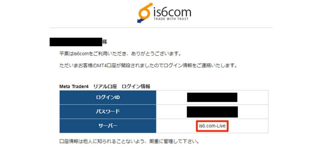 is6com口座開設手順2