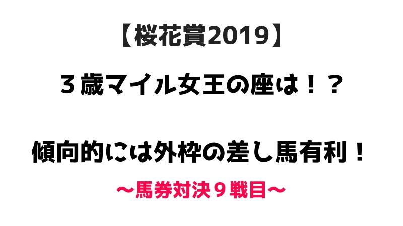 桜花賞2019 3歳マイル女王の座は? 傾向的には外枠の差し馬有利!