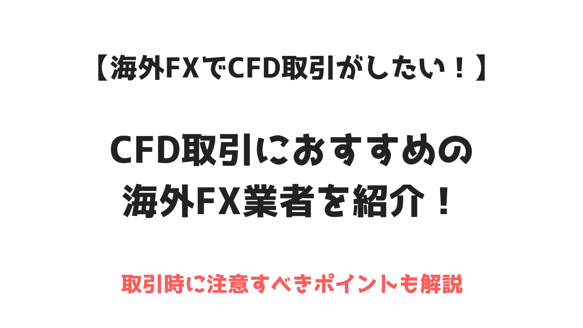 CFD取引ができるおすすめ海外FX業者を紹介