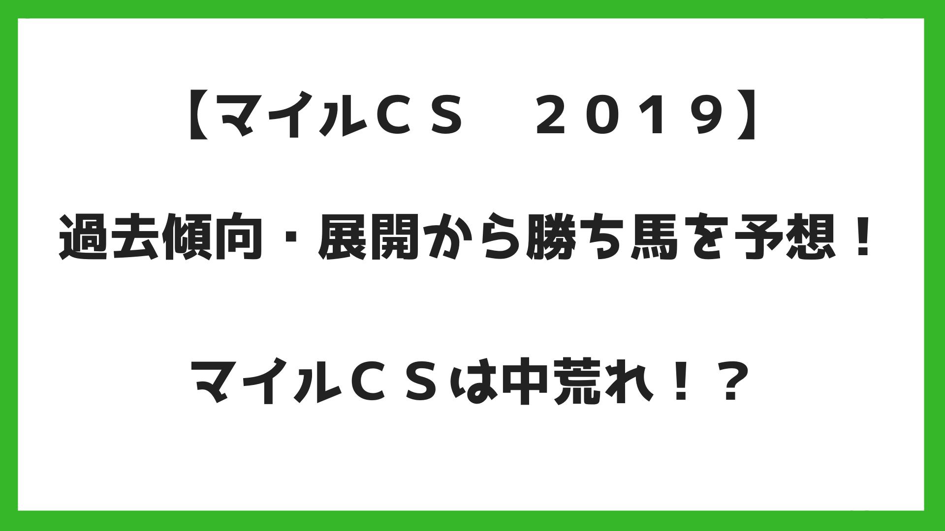 マイルCS2019
