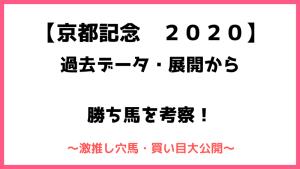 京都記念2020予想