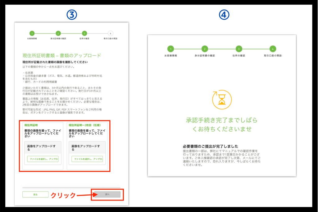 TitanFX(タイタンFX)口座開設手順5