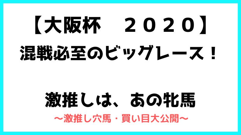 大阪杯2020