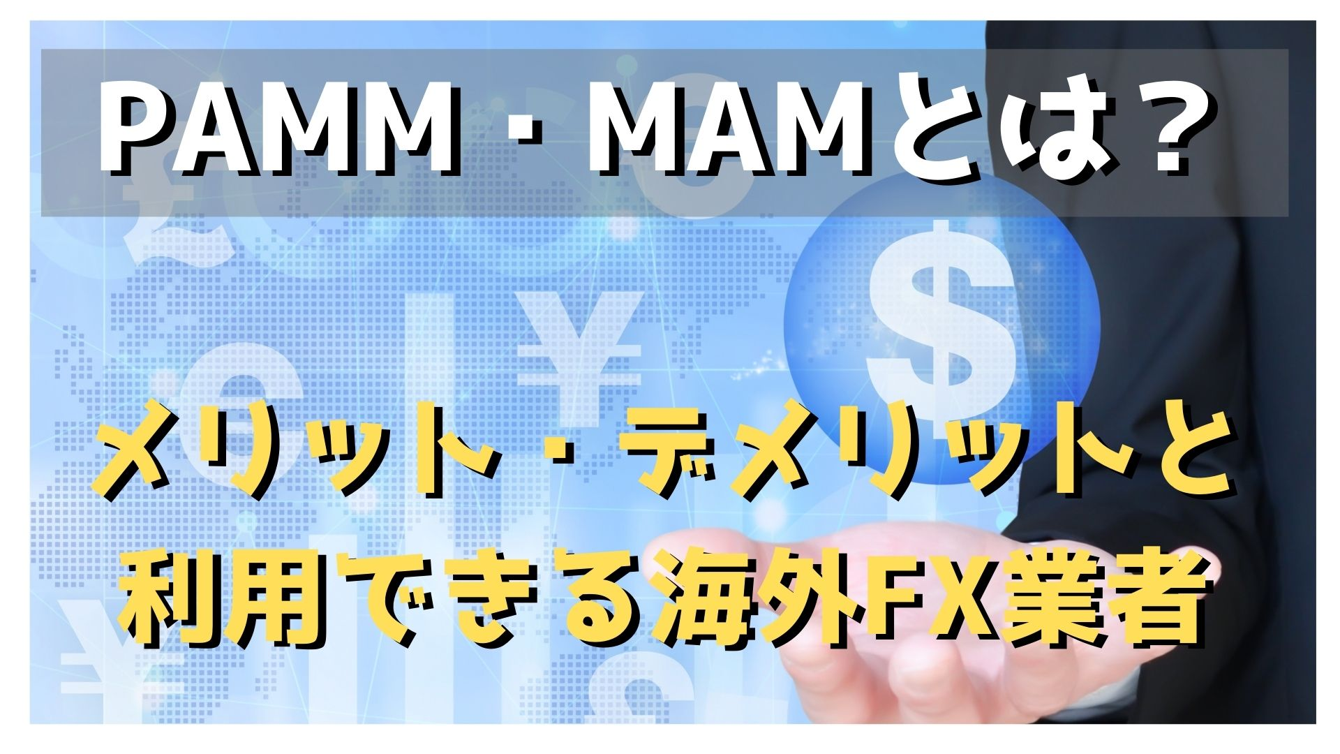 PAMM口座とMAM口座とは?メリット・デメリットと利用できる海外FX業者