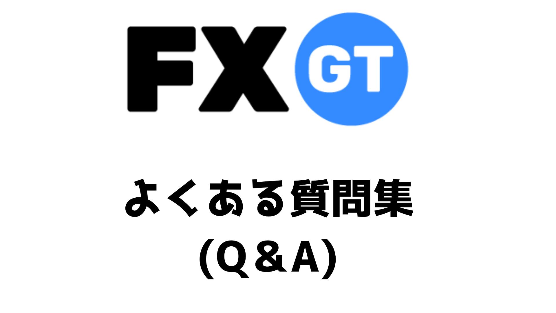 FXGTよくある質問集(Q&A)