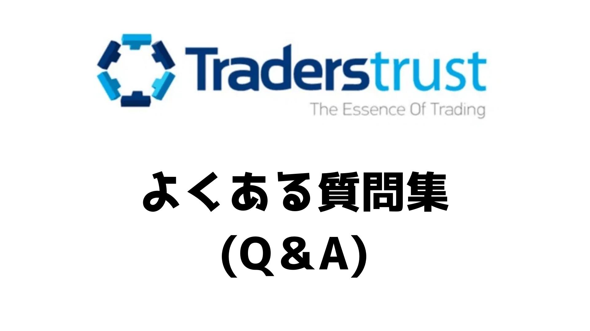 TradersTrust(TTCM)よくある質問集(Q&A)